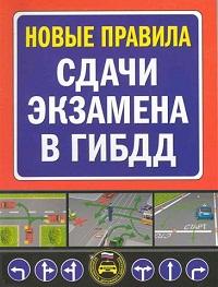 Рис. Новые правила сдачи экзамена в ГИБДД