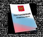 Постановление Правительства РФ № 1197