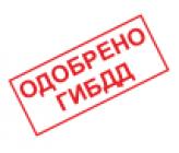 ГИБДД одобрила применение экзаменационного класса «Спектр ПДД» в автошколах