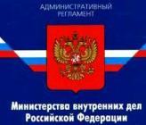 Административный регламент № 995 подписан министром и передан на регистрацию в Министерство юстиции РФ