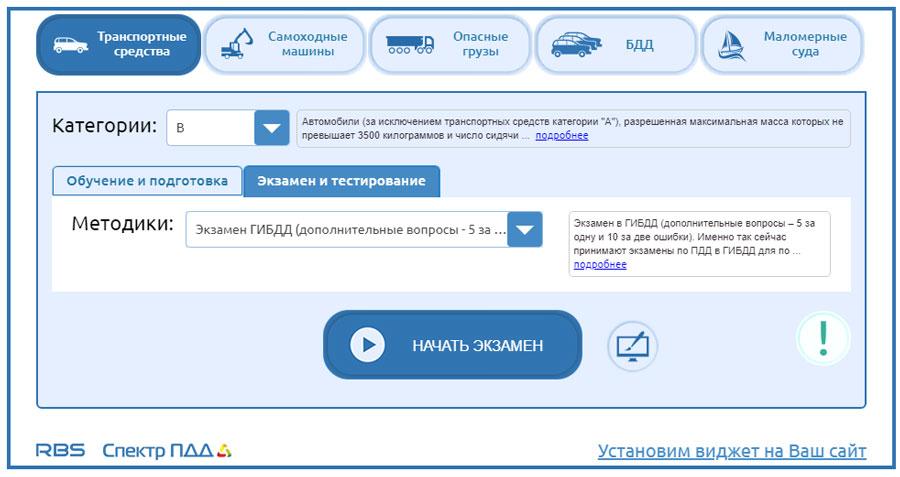 "Примеры виджетов он-лайн сервиса ""Спектр ПДД"""